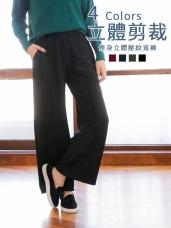 修身立體剪裁壓紋素色寬褲