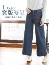 高含棉質感雙口袋牛仔寬褲