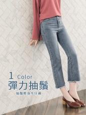 自然刷色抽鬚修身寬版牛仔褲