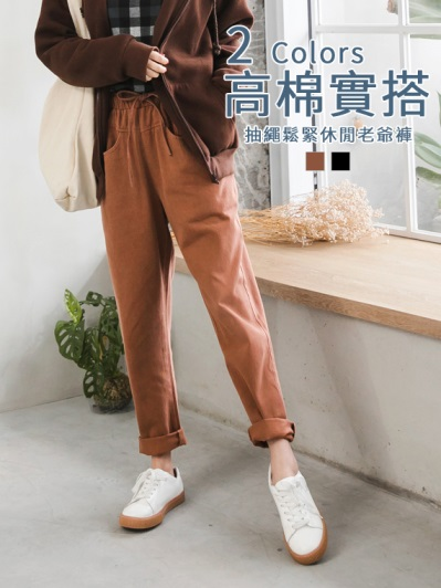 高含棉車縫線腰圍鬆緊抽繩口袋設計老爺褲