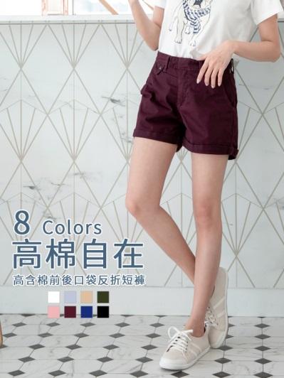 高含棉車線三角造型反褶下襬探險短褲