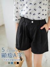 高含棉打褶設計素面短褲