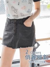 高含棉不收邊排釦水洗牛仔丹寧褲裙