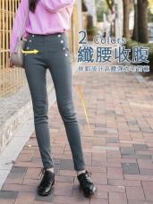 高腰排釦設計彈力合身窄管褲