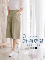 高含棉腰鬆緊大口袋設計七分褲