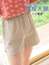自然風高含棉排釦小開衩短褲