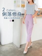 簡約質感純色八分直筒西裝褲