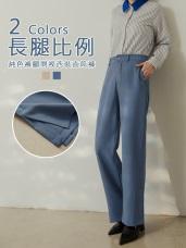 純色簡約褲腳側開衩西裝直筒長褲