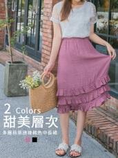 層次感荷葉拼接純色中長裙