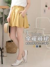 腰鬆緊綁帶純色傘襬A字短裙
