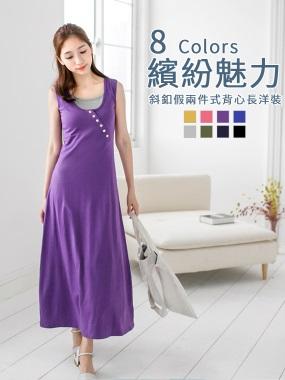 強勢主打斜釦假兩件式背心長洋裝‧8色