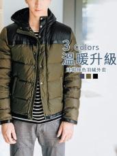 溫暖升級~厚羽絨撞色連帽外套‧男3色
