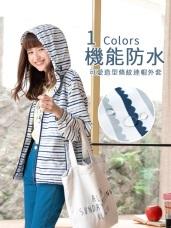 機能防水造型條紋印花休閒連帽外套