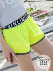 台灣品質.世界同布~英文腰頭內襯褲運動短褲.4色