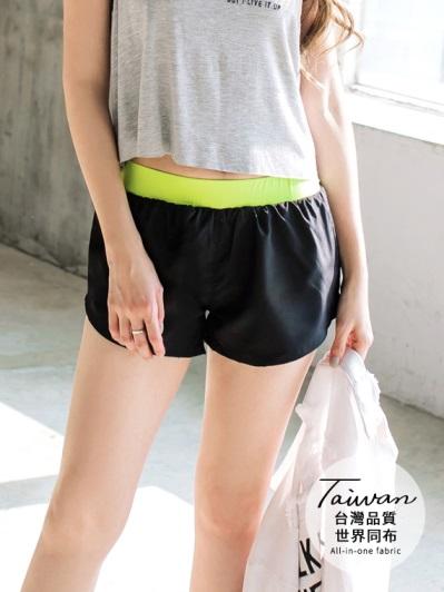 台灣品質.世界同布~.鬆緊拼色腰頭透氣運動短褲.3色