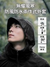 3WAY防風防水搖粒絨雙層機能外套(可拆二件式)(男