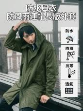 防風防雨連帽長版外套(男