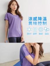 台灣製造~後透氣網格咖啡紗涼感運動上衣