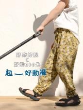 小花/紅鶴透氣荷葉縮口褲
