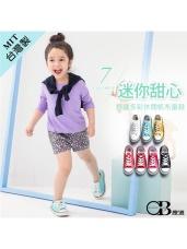 迷你甜心~舒適多彩休閒帆布童鞋‧台灣製‧7色