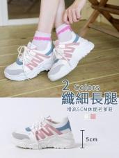 撞色造型內增高休閒老爹鞋
