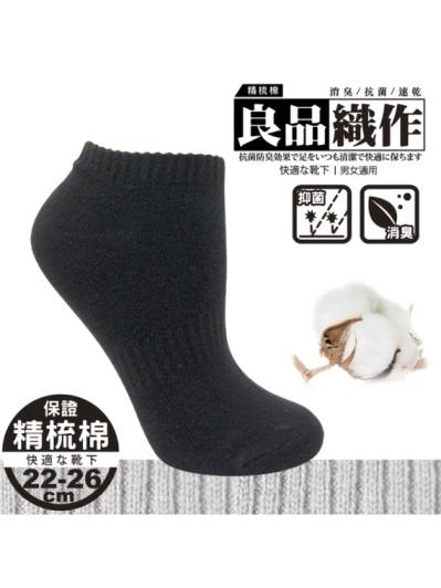 VOLA維菈襪品-良品精梳船襪-黑