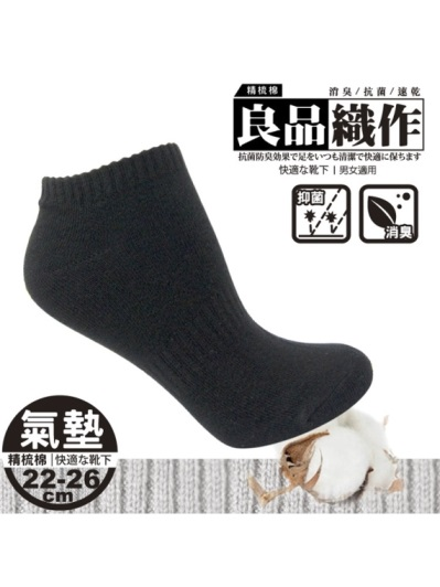 VOLA維菈襪品-良品毛巾船襪-黑