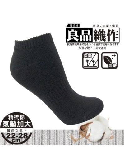 VOLA維菈襪品-良品毛巾船襪(加大)-黑