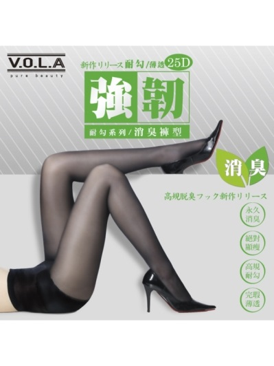 VOLA維菈襪品-強韌消臭褲型絲襪-黑