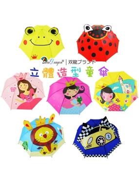 雙龍牌-立體造型可愛兒童傘自動傘