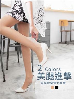 美腿進擊~輕薄全透膚無痕絲襪(兩雙一組)‧2色