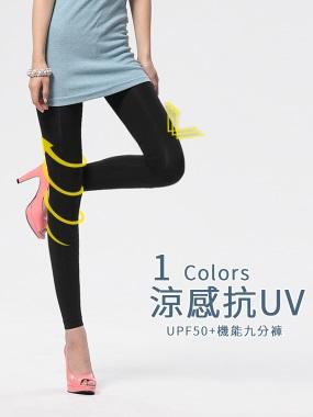 涼感抗UV~SGS檢測UPF50+機能九分褲襪‧1色