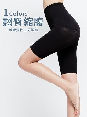 翹臀縮腹強力雕塑彈性紗織紋三分塑褲