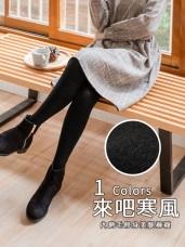 內磨毛質感修身美腿褲襪